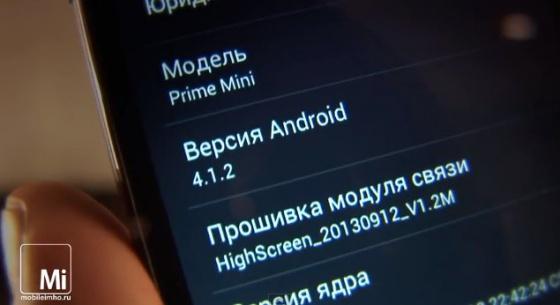 Highscreen Omega Prime mini test.mobileimho.ru