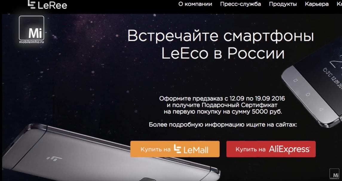 LeEco LE2