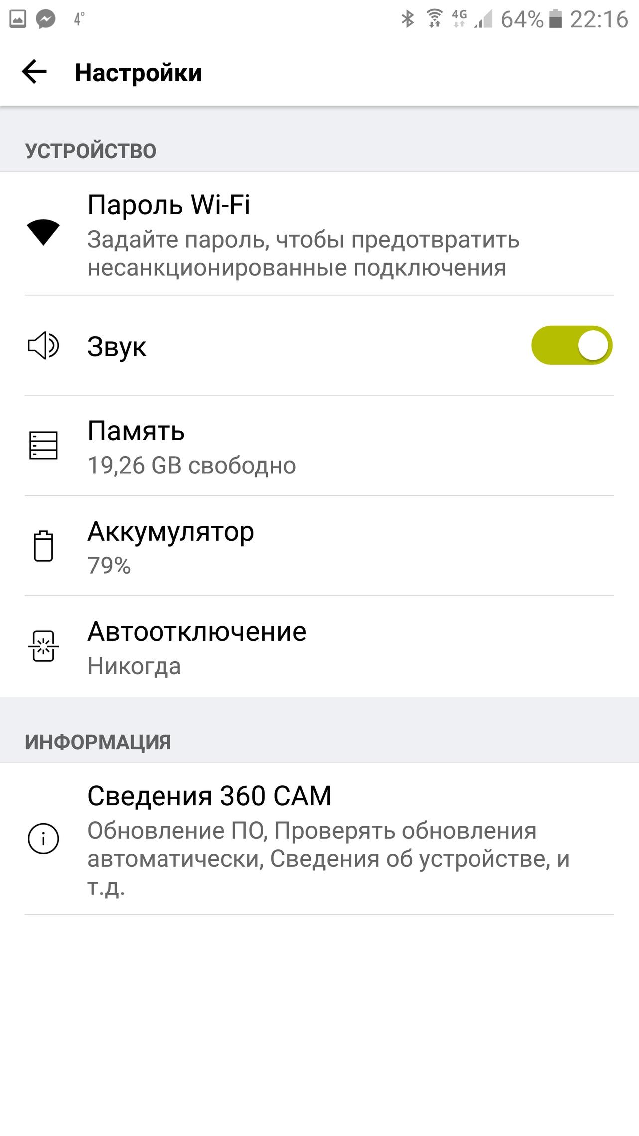 LG CAM 360 manager