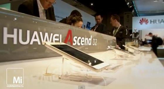 Huawei Ascend D2 test.mobileimho.ru